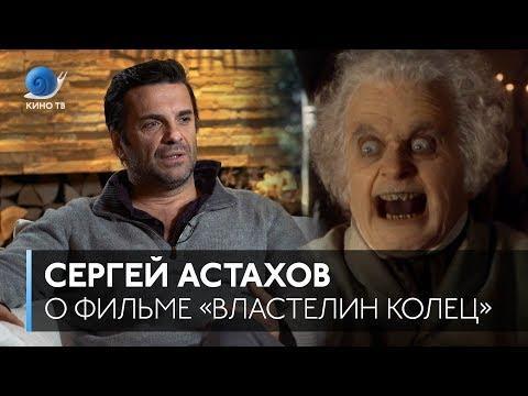 Сергей Астахов о трилогии «Властелин колец»