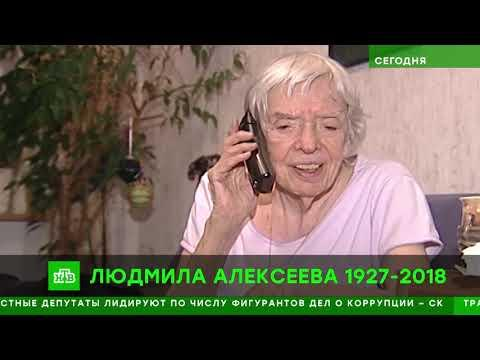 """""""Людмила Алексеева."""" Ушла из жизни."""