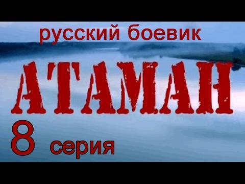 Атаман 8 серия