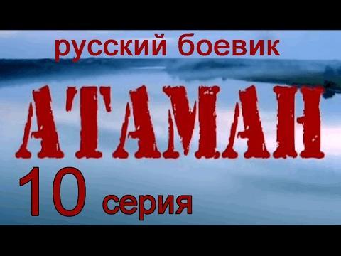 Атаман 10 серия