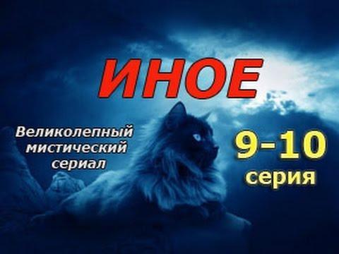 ИНОЕ 9 - 10 серия  - детективный сериал, мистика мелодрама