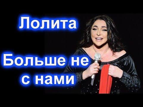 Россия прощается с Лолитой Милявской .