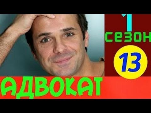 АДВОКАТ,фильм,сезон1,детектив,русское кино,в ролях,Сергей Астахов