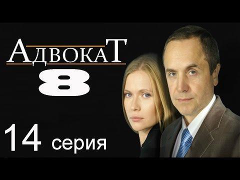 Адвокат 8 сезон 14 серия (Настоящая цена)