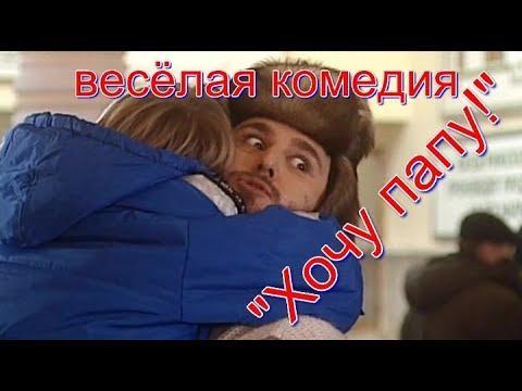 """""""Хочу папу!"""" Весёлая и немного грустная семейная комедия.русские фильмы."""