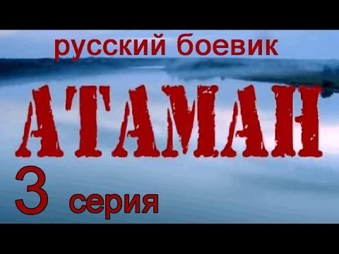 Атаман 3 серия