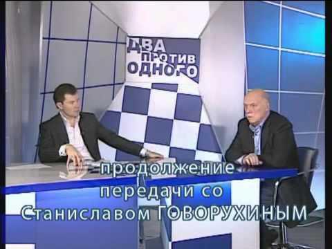 Два против одного. Говорухин Станислав Сергеевич. 2008