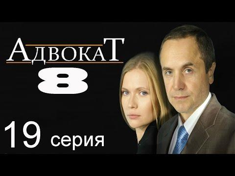 Адвокат 8 сезон 19 серия (Дама треф)