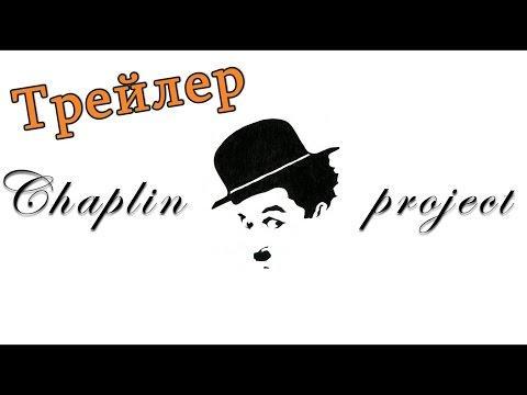 01 Проект имени Чаплина