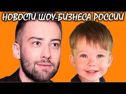Шепелев может потерять сына? Ведущего отправляют на ДНК-тест. Новости шоу-бизнеса России.