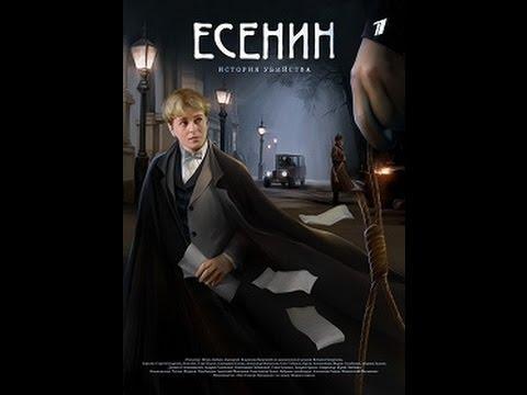 Есенин 4 Серия Биография,Детектив