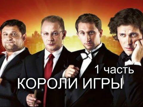 Короли игры. Комедия, приключения. 2008 год.1 часть.