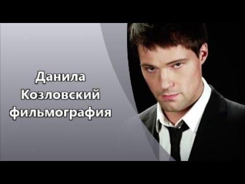 Данила Козловский фильмография