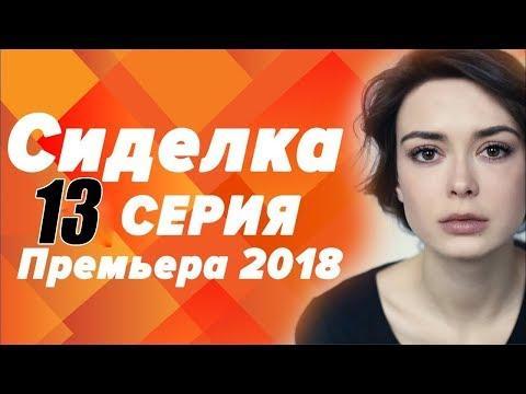 ПРЕМЬЕРА 2018! Сиделка 13 серия Мелодрама сериал 2018