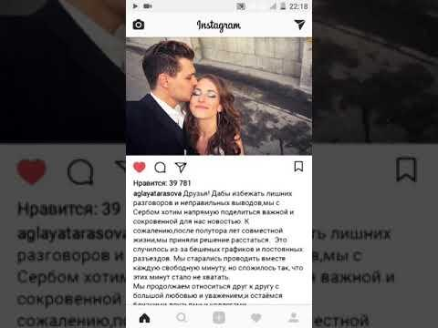 Милош и Аглая расстались:(