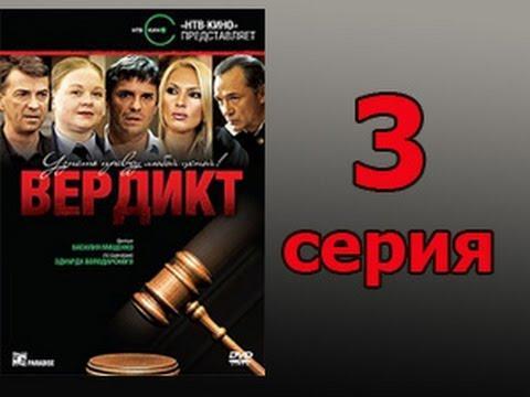 Вердикт 3 серия - криминальная драма, детектив