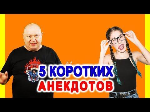 5 коротких анекдотов✌️Смешной анекдот | Видео анекдот | Anekdot | Юмор | Юмор шоу