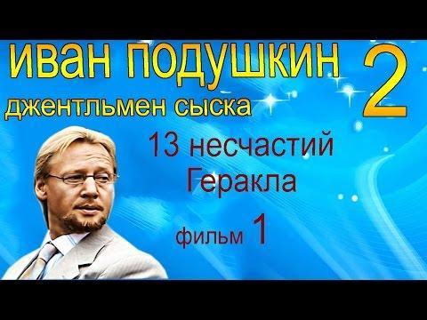 Иван Подушкин джентльмен сыска 2 сезон 1 фильм    13 несчастий Геракла