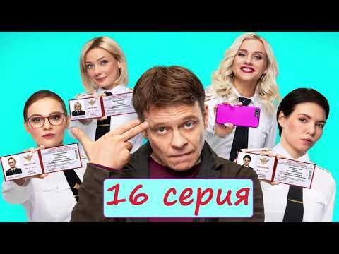 ДЕВУШКИ С МАКАРОВЫМ 16 серия 1 сезон (2021) Премьера!!! (комедия 24 марта на ТНТ анонс дата выхода)