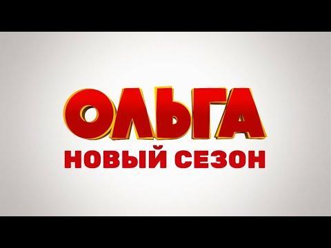 новый 4 сезон Ольга 1 серия 2020