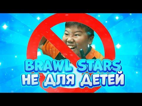 BRAWL STARS НЕ ДЛЯ ДЕТЕЙ????|1 ЧАСТЬ