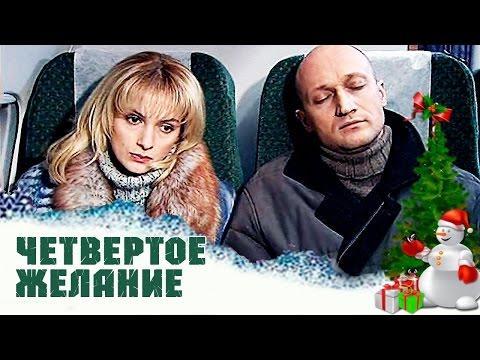 Четвертое желание 2 Сибирская Сказка в избушке Деда Мороза