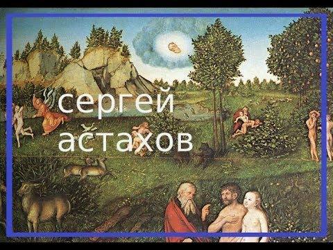 Самые интересные люди планеты - - Сергей Астахов.