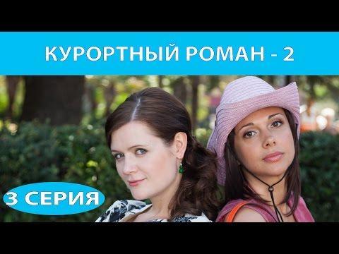 Курортный роман - 2. Сериал. Серия 3 из 4. Феникс Кино. Комедия