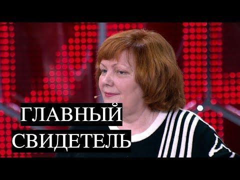 ДЕЛО ЦИВИНА И ДРОЖЖИНОЙ / главный свидетель