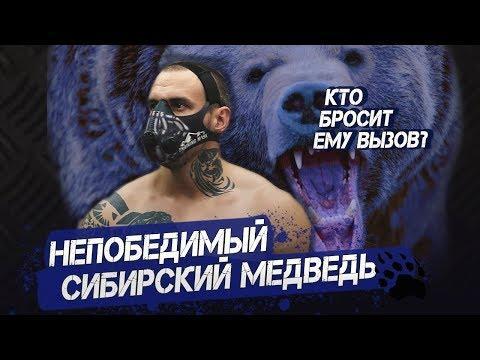Непобедимый сибирский Медведь! Кто бросит ему вызов?