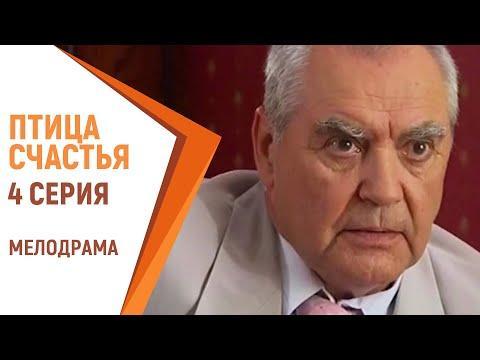 Птица счастья - 4 серия | Русские мелодрамы. Российские фильмы и сериалы