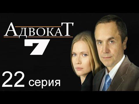 Адвокат 7 сезон 22 серия (Долгая расплата)