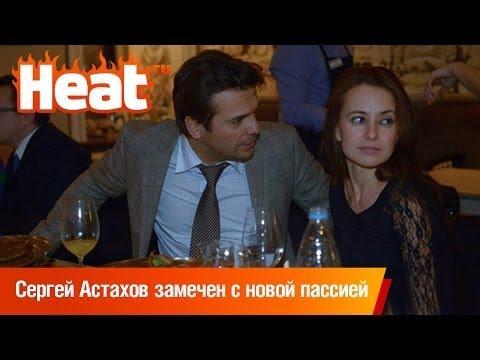 Сергей Астахов замечен с новой пассией