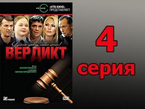 Вердикт 4 серия -  криминальная драма, детектив