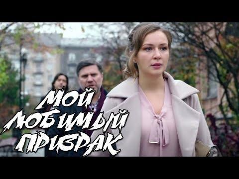 """ПРЕКРАСНЫЙ МЕЛОДРАМАТИЧНЫЙ ФИЛЬМ! """"Мой Любимый Призрак"""" Русские фильмы, новинки, комедии"""