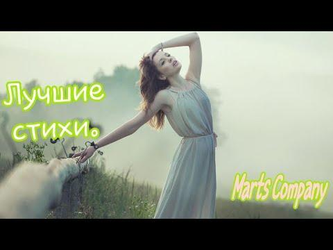 Стих о жизни. Не надо бояться... Евгений Евтушенко. Marts Company