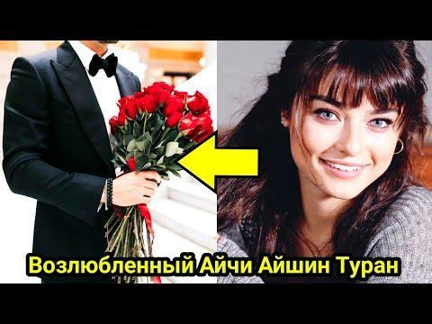 Парень Айчи Айшин Туран известный турецкий актер, певец и сценарист.