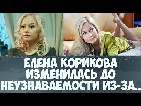 Елена Корикова фото 2017 алкоголь изменил до неузнаваемости известную актрису