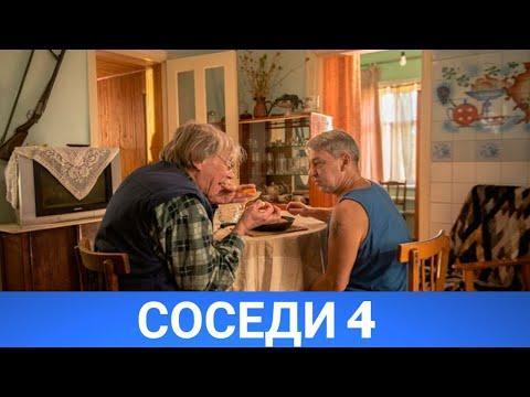 СОСЕДИ-4 (русфильм) 2021 - Обзор на фильм