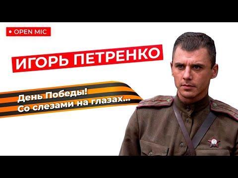 MOTORCITY TV: День Победы! Со слезами на глазах Игорь Петренко, интервью.