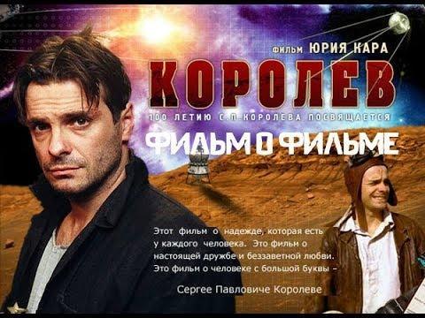 Королев Фильм о фильме