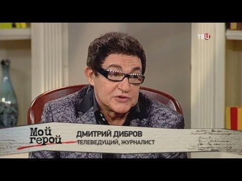 Дмитрий Дибров. Мой герой