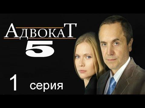 Адвокат 5 сезон 1 серия (Гроза)