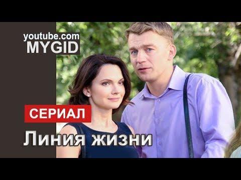 Линия жизни (сериал 2019) 1,2,3,4,5 серия смотреть онлайн все серии Дата выхода! Россия 1