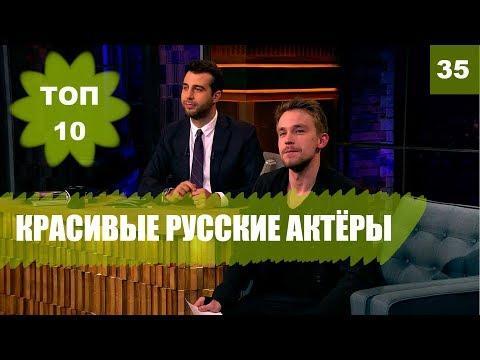 ????САМЫЕ КРАСИВЫЕ АКТЕРЫ. Звезды российского кино и сериалов. ТОП 10