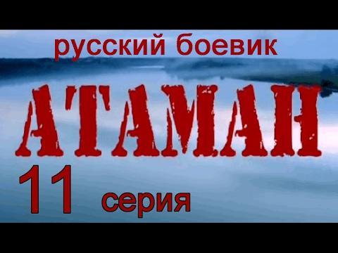 Атаман 11 серия