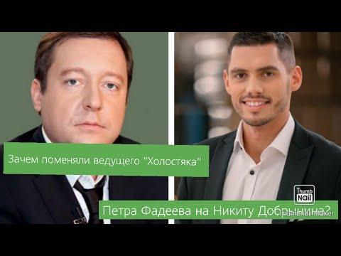 Зачем поменяли ведущего #Холостяк Петра Фадеева на Никиту Добрынина?