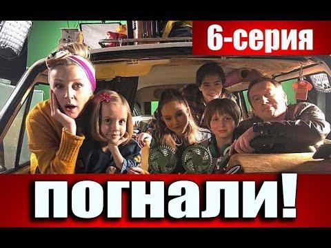 Погнали - 1 Сезон 6 серия