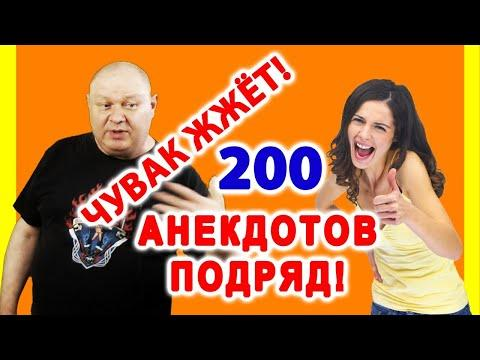 Супер анекдоты онлайн✌️Смешной анекдот | Видео анекдот | Anekdot | Юмор | Юмор шоу