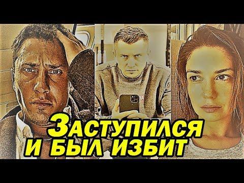 Знакомые Прилучного озвучили версию инцидента с актером